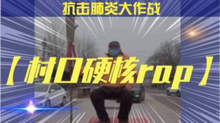 【抗击肺炎】村 口 硬 核 rap