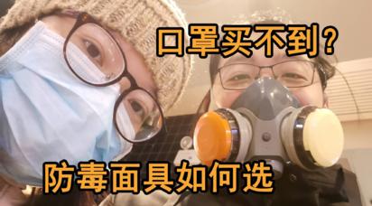 教你选择防毒面具