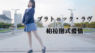 【雪足iYuki】柏拉图式爱情