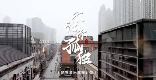 "【SING女团】用音乐记录战""疫""的点滴感动——公益歌曲《不让你孤独》温情上线为武汉加油!"