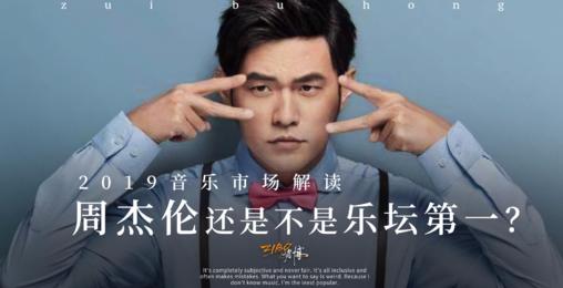 周杰伦还是不是乐坛第一?2019华语音乐市场解读 | ZIBO