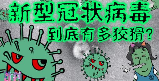 这届病毒太狡猾 从最近几起感染事件破解病毒传播迷局