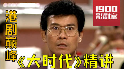 """【1900精讲】《大时代》港剧最高杰作,""""丁蟹效应""""撼动股市(P1)"""