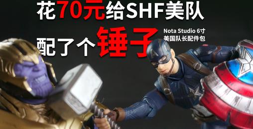 花70元给SHF美队配了个锤子!Nota Studio 美国队长配件包 开盒简评!【章鱼的玩具】