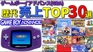 【GBA】Game Boy Advance销售排名前30名