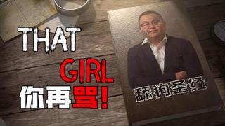 【孙笑川】that girl  能喊醒你吗