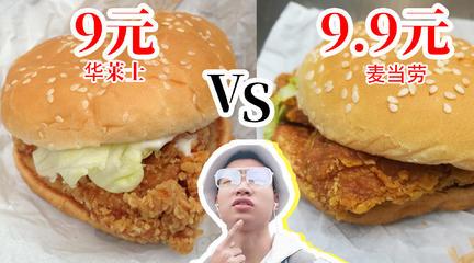 华莱士PK麦当劳汉堡,两家都只要9.9元,味道到底怎么样?