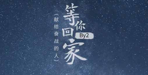 By2《等你回家(献给奋战的人)》MV
