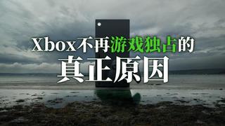 【如果说】Xbox不再游戏独占的真正原因?