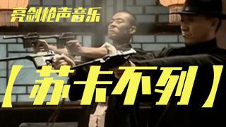 【枪声音乐】苏 卡 不 列