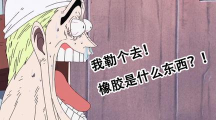 """【速看海贼025期】其实世界上并不存在""""无敌""""的能力(空岛篇 07)"""