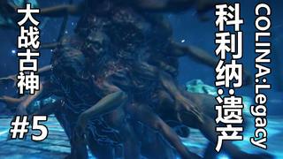 [大战远古邪神]恐怖游戏COLINA:Legacy[科利纳:遗产]实况第五期