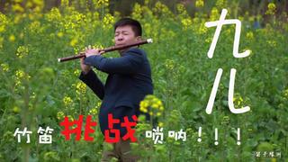 【寻国风】【竹笛】九儿 谭晶版来了, 竹笛挑战唢呐。。。 准备好眼泪,Up主已吹趴!