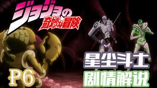 【十二漫话】JOJO的奇妙冒险第三部—星尘斗士part6