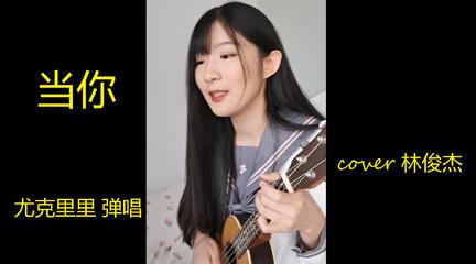 【阿琴】当你 尤克里里版(cover:林俊杰)