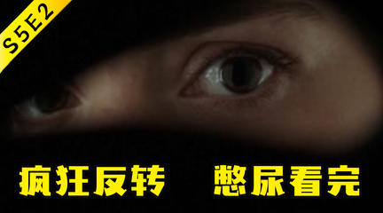 【片片】情侣新房中藏着惊天秘密?这个反转真牛逼,高分烧脑反转剧《九号秘事》S5E2