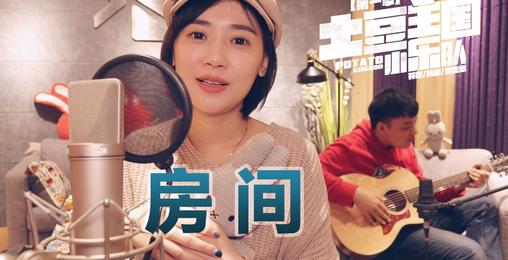 土豆王国小乐队桃子老师深情演绎《房间》