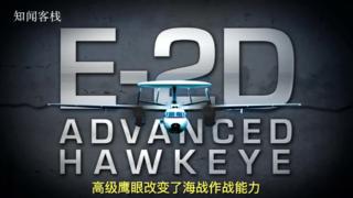 【中英字幕】E-2D舰载预警机