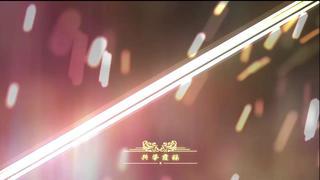 【霹雳残篇·2020年最强巨作】万 古 生 香·!!!!!(轩君制作)