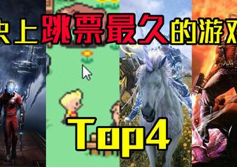 【QPC】盘点史上跳票最久的4款游戏