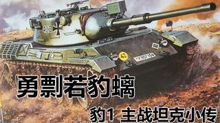 豹1主战坦克的起源与诞生
