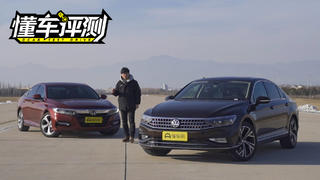 十代雅阁VS全新迈腾主动安全测试,谁才是中型轿车的标杆?