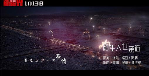 谭维维《陌生人也亲近》(电视剧《新世界》主题曲)MV