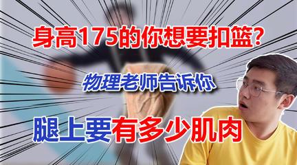 【科普】175的你想扣篮?物理老师告诉你:腿上需要多少肌肉