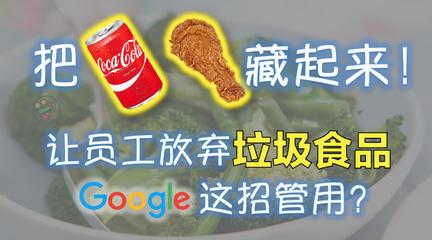 藏起来!Google让员工放弃垃圾食品居然用这招……