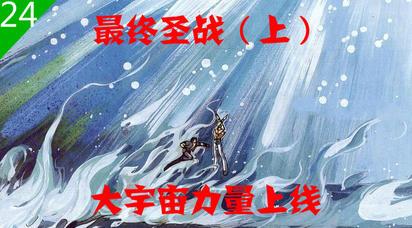 拳皇97:大宇宙力量上线!