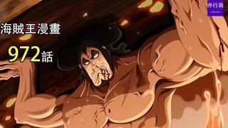 海賊王972話情報:御田被凯多枪杀,传奇落幕。。。