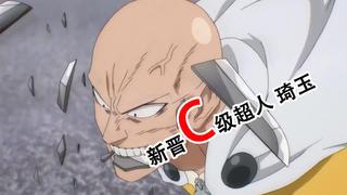 无敌的埼玉老师,评级竟然为C?——一拳超人03