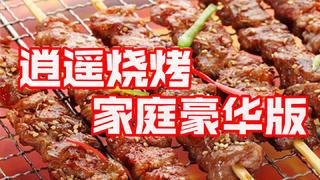 【宅家系列4】顶不住!豪华版绝味烧烤!超简易!一口就上瘾!