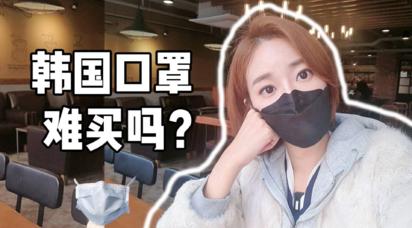 韩国口罩有多难买?