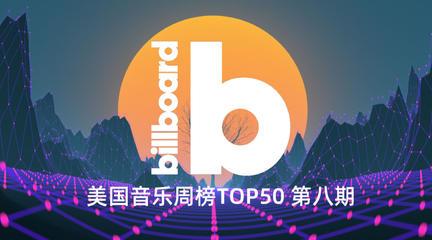 美国Billboard音乐周榜 TOP50 第八周 【前四卡位 JB空降前十五,冲啊!】