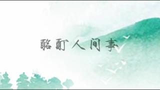 【PV付】东风志