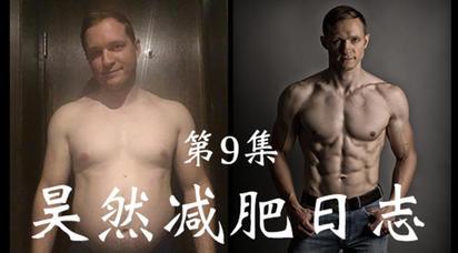 减肥日志:选购健身补剂须知