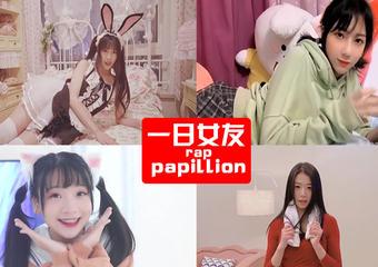 【一日女友rap】Papillon