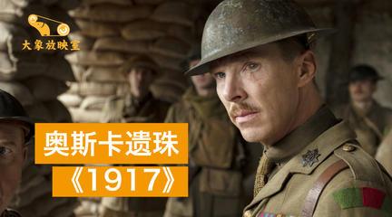 全片只有一个镜头?差点是今年奥斯卡最佳影片 《1917》