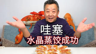 一个可以让老头哇塞的水晶蒸饺,成功率相当高!