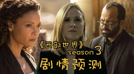 【假装看过】全面解析8.9分神作《西部世界》第三季预告,妈妈再也不用担心我看不懂剧情啦