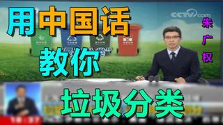 【朱广权】让朱广权教你垃圾分类-中国话