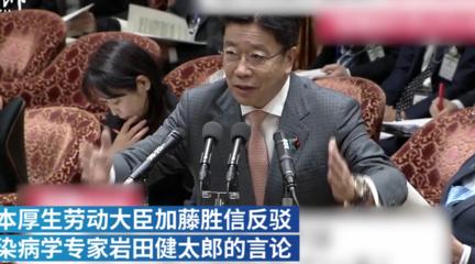 日本厚劳省大臣反驳岩田言论