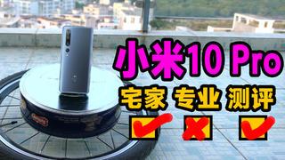 【无聊的开箱】小米10 Pro新机上手测评!高通骁龙865配1亿像素相机能否进军高端?