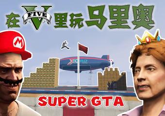【童年邪典】如何在GTA里玩超级马里奥