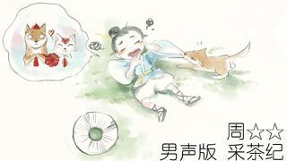 【寻国风】(男声版)采茶纪 周☆☆