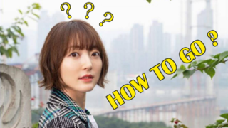 香菜在重庆拍的写真叫《怎么走?》  这名字太接地气了!