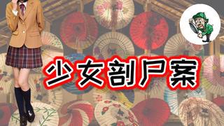【老王】日本女高中生杀人案