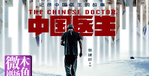 豆瓣9.3《中国医生》:国内首部医护群体纪录片,看完肃然起敬!