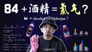 以身试毒!84和酒精混合竟然真的能产生氯气!